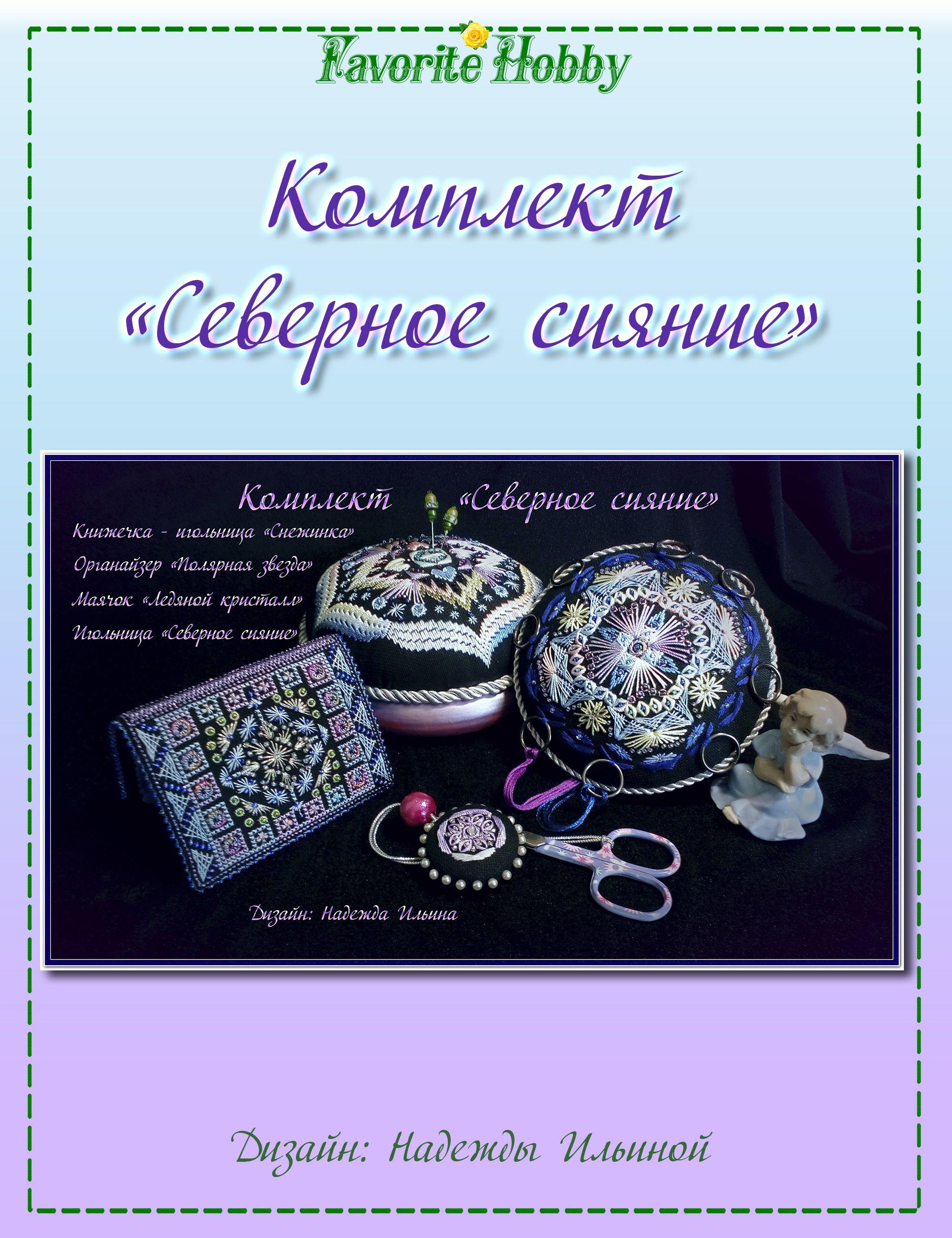 шовчики декоративныешвы вышивка