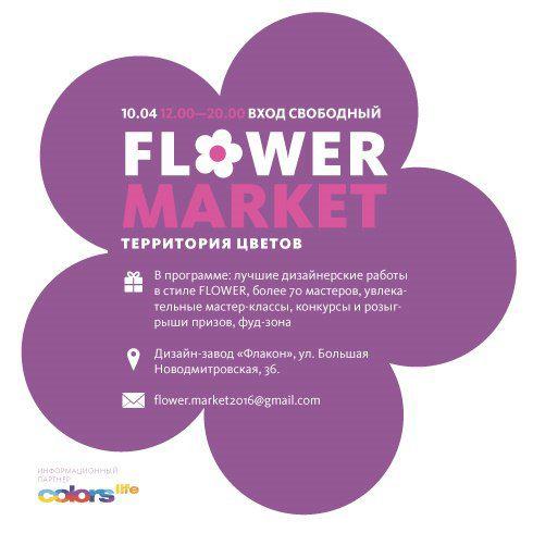 flowermarket деньроссии сотрудничество солнце handmade дизайн москва прованс цветы деревня лето