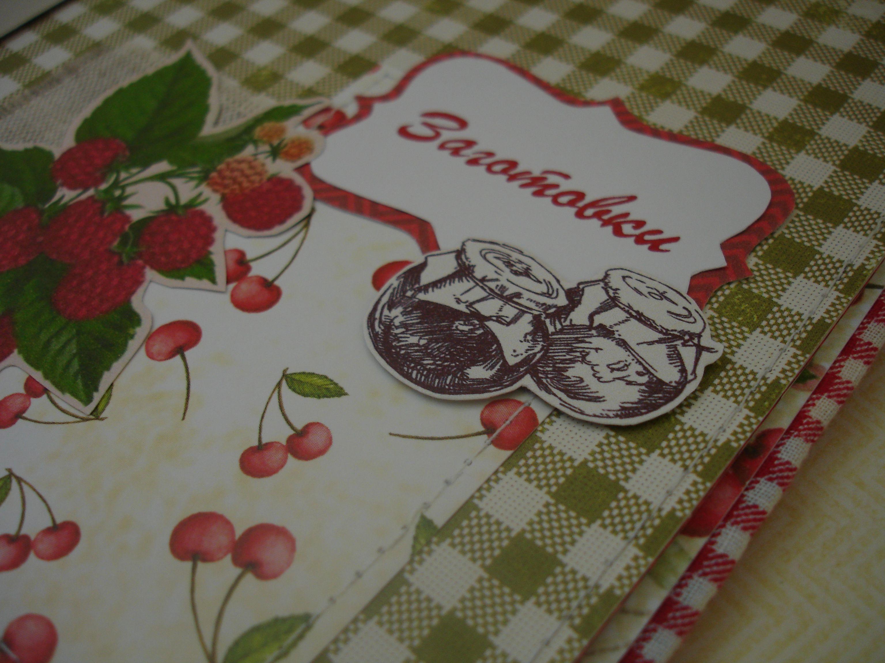 кулинарный книга женщине подарок для яркая красная лето записи кулинарная ягоды блокнот рецептов