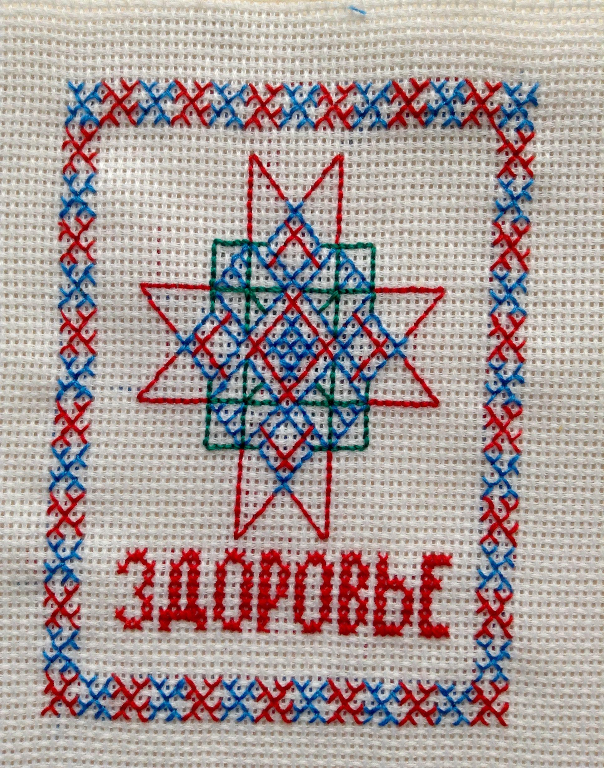 Вышивка крестом оберег рожаница 42