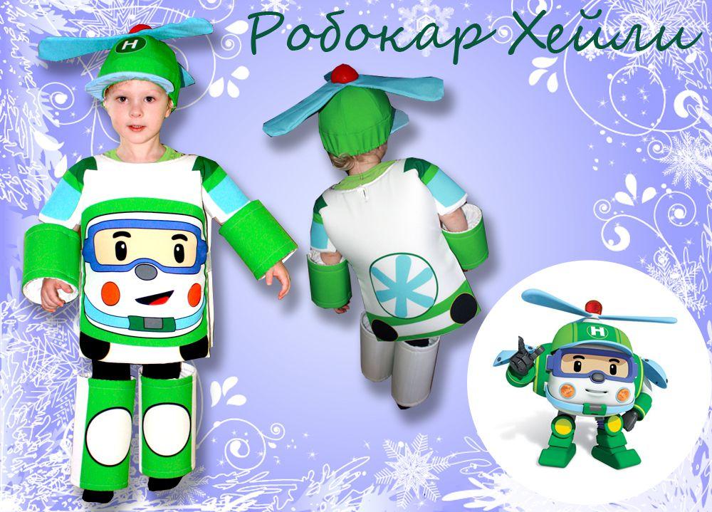 одежда купить робот карнавальные эмбер робокар детям аксессуары праздник ручная работа текстиль новый год комплекты новогодние детские зеленый поли хейли вертолет продажа костюмы новогодний