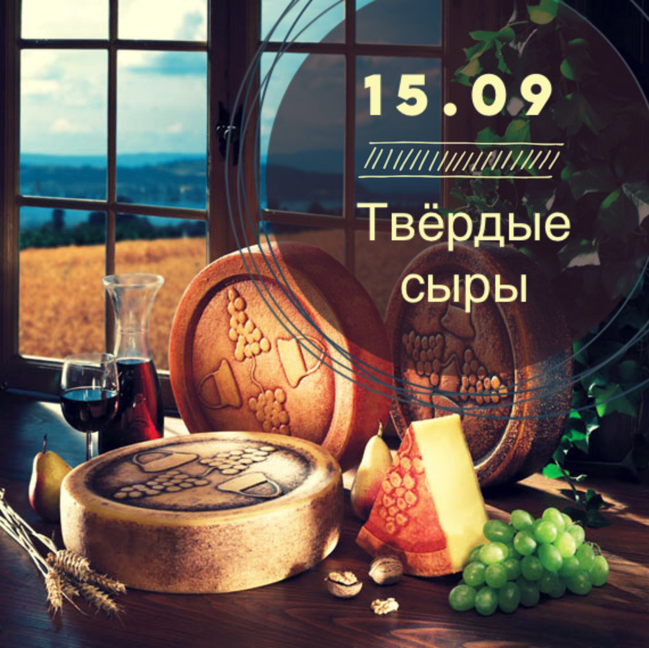 cheeselovers cheese ялюблюсыр сырнаялавка chesomvspb chesom сырныйсомелье дегустациявина