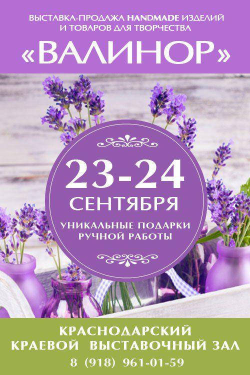 продажа ярмарка мероприятие выставка мастера