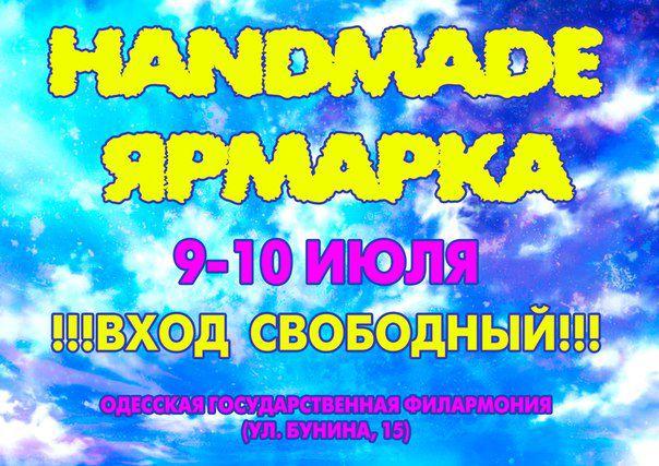выставка ручнаяработа хендмейд ярмаркалетом одесса ярмарка