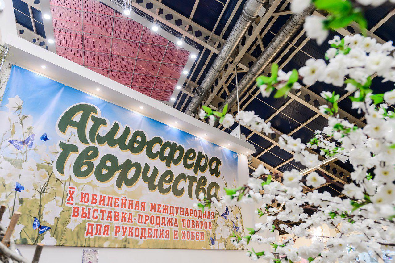 выставка рукоделие творчество москва