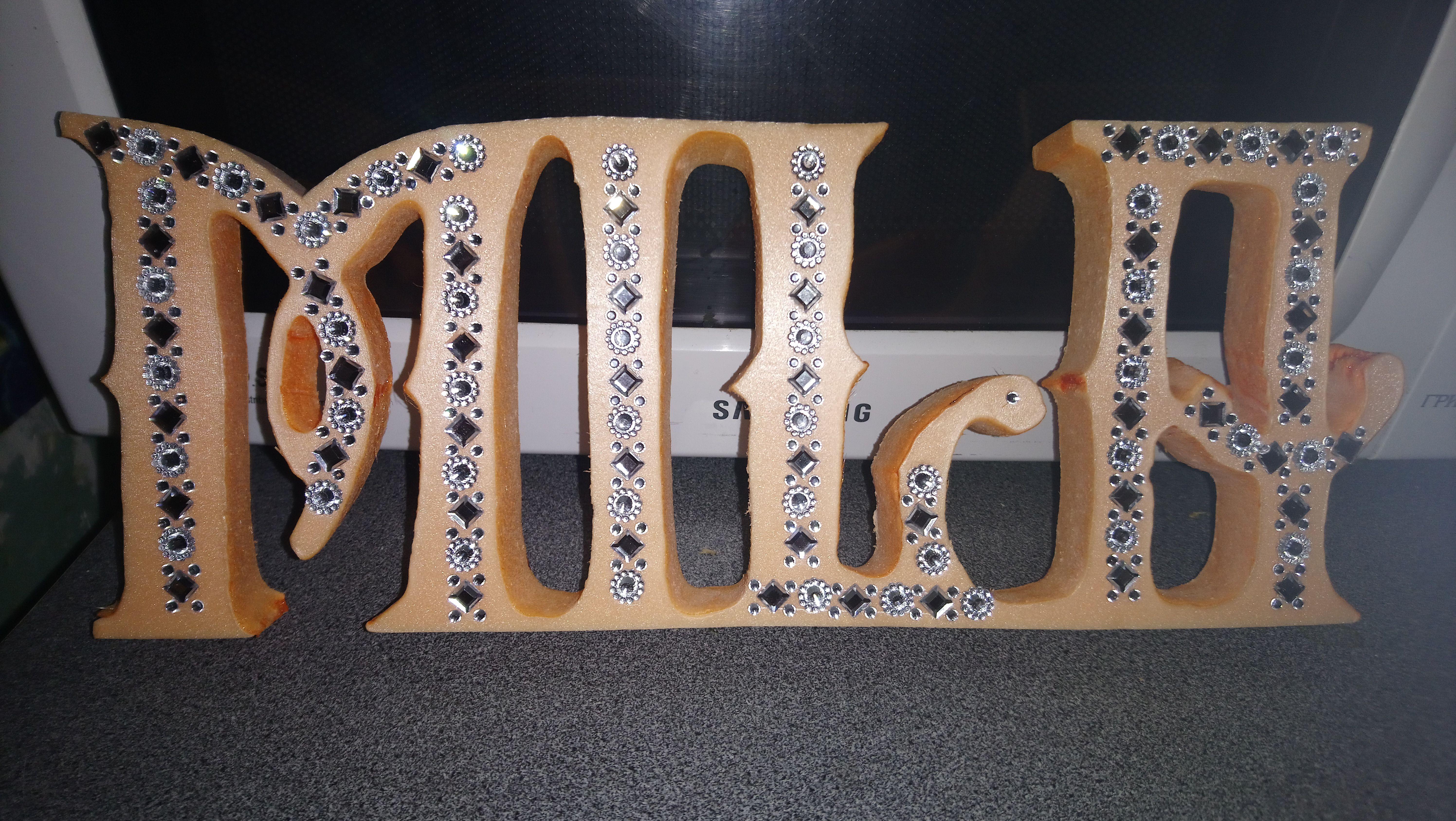 реквизит объемные пенопласт свадебный надписи буквы