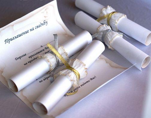 Пригласительные на свадьбу 3