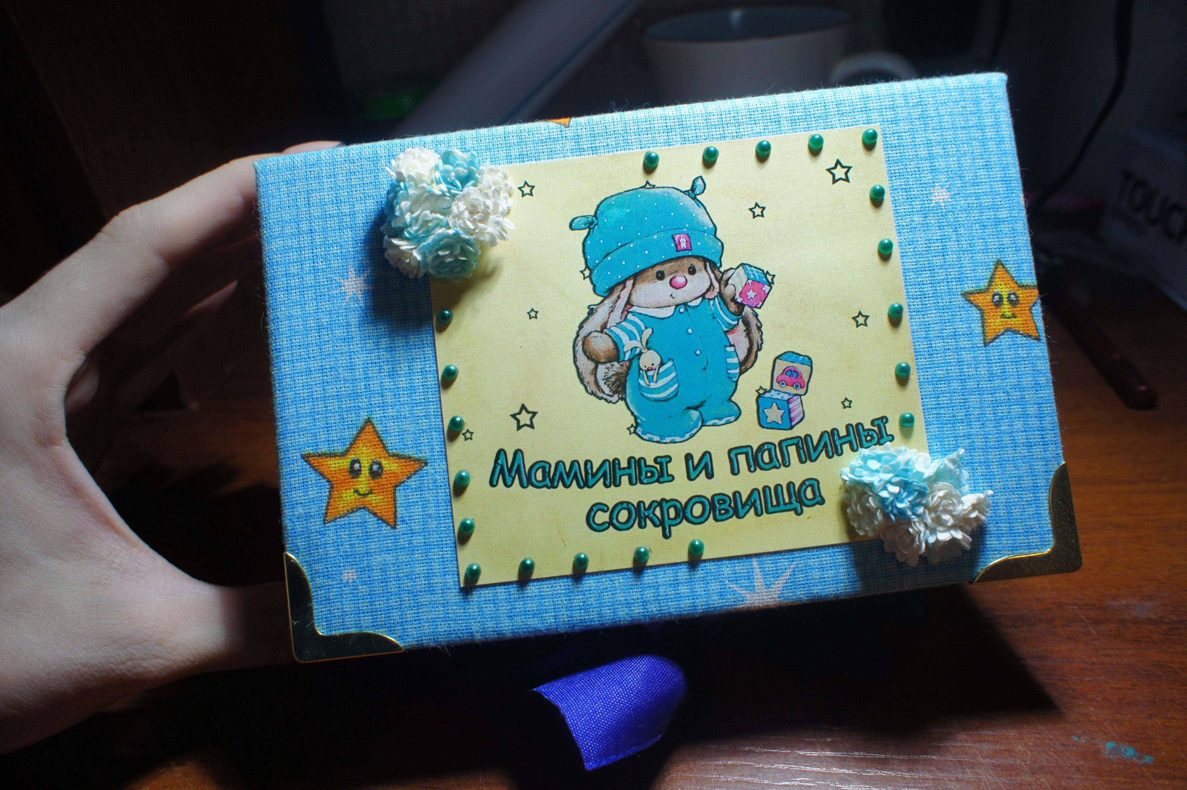 память дети мамины сокровища коробочка подарки