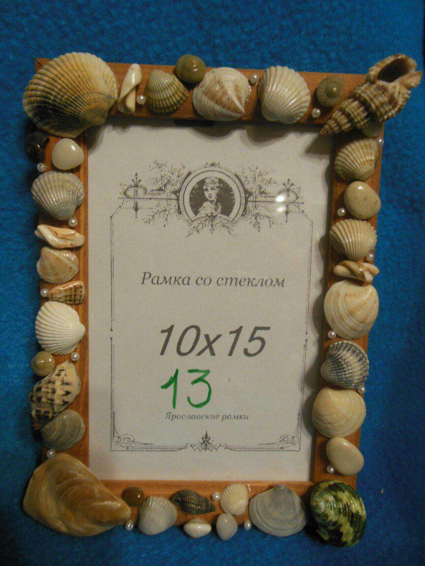 ракушки подарок декор море ручнаяработа фоторамки