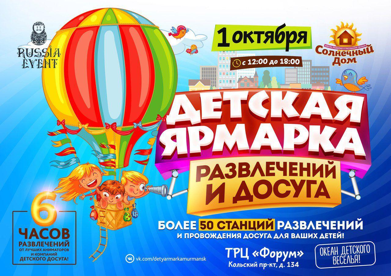 праздник слюбовью мурманск весело детимурманска трцфорум большевеселья russiaevent солнечныйдом