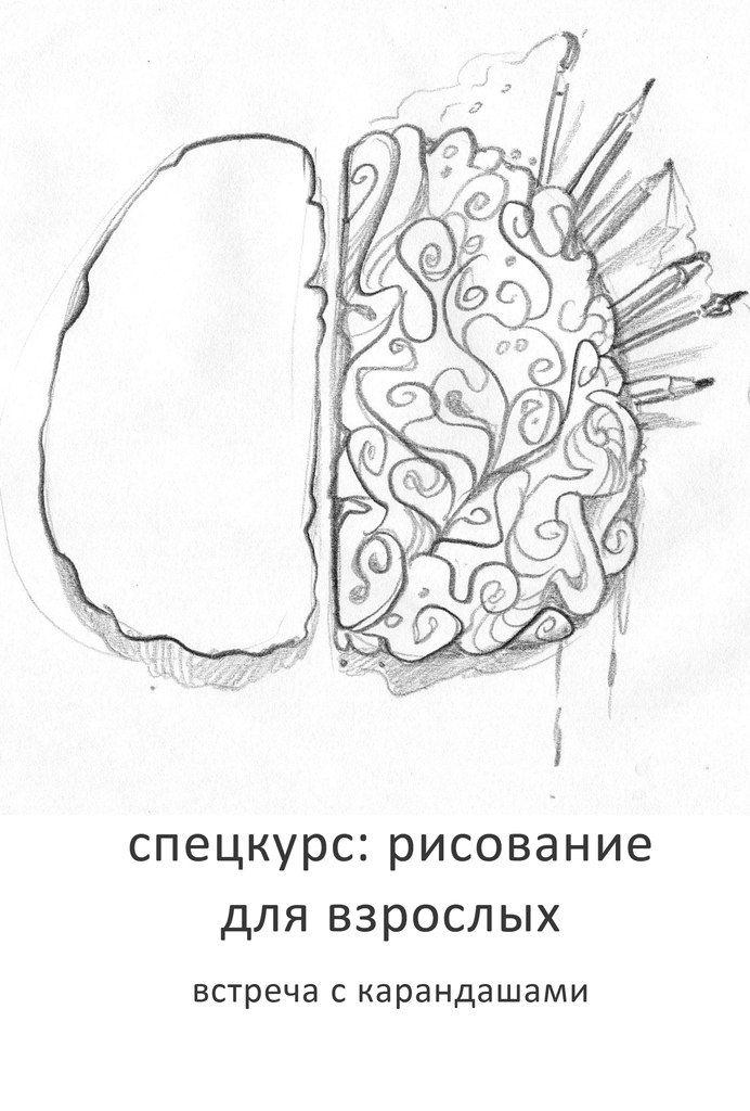 рисованиедлявзрослыххендмейд