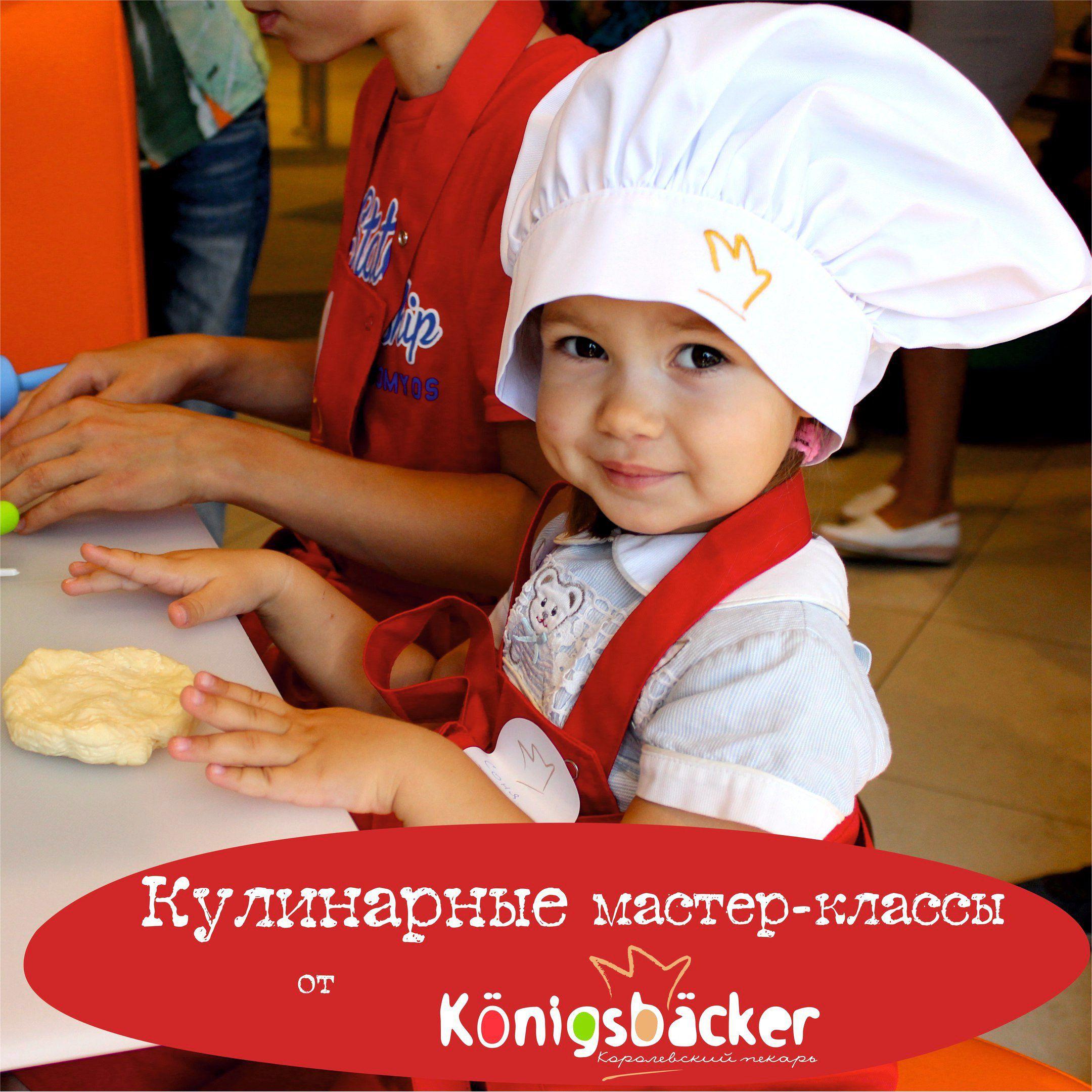 выпечка кулинария мастеркласс дети