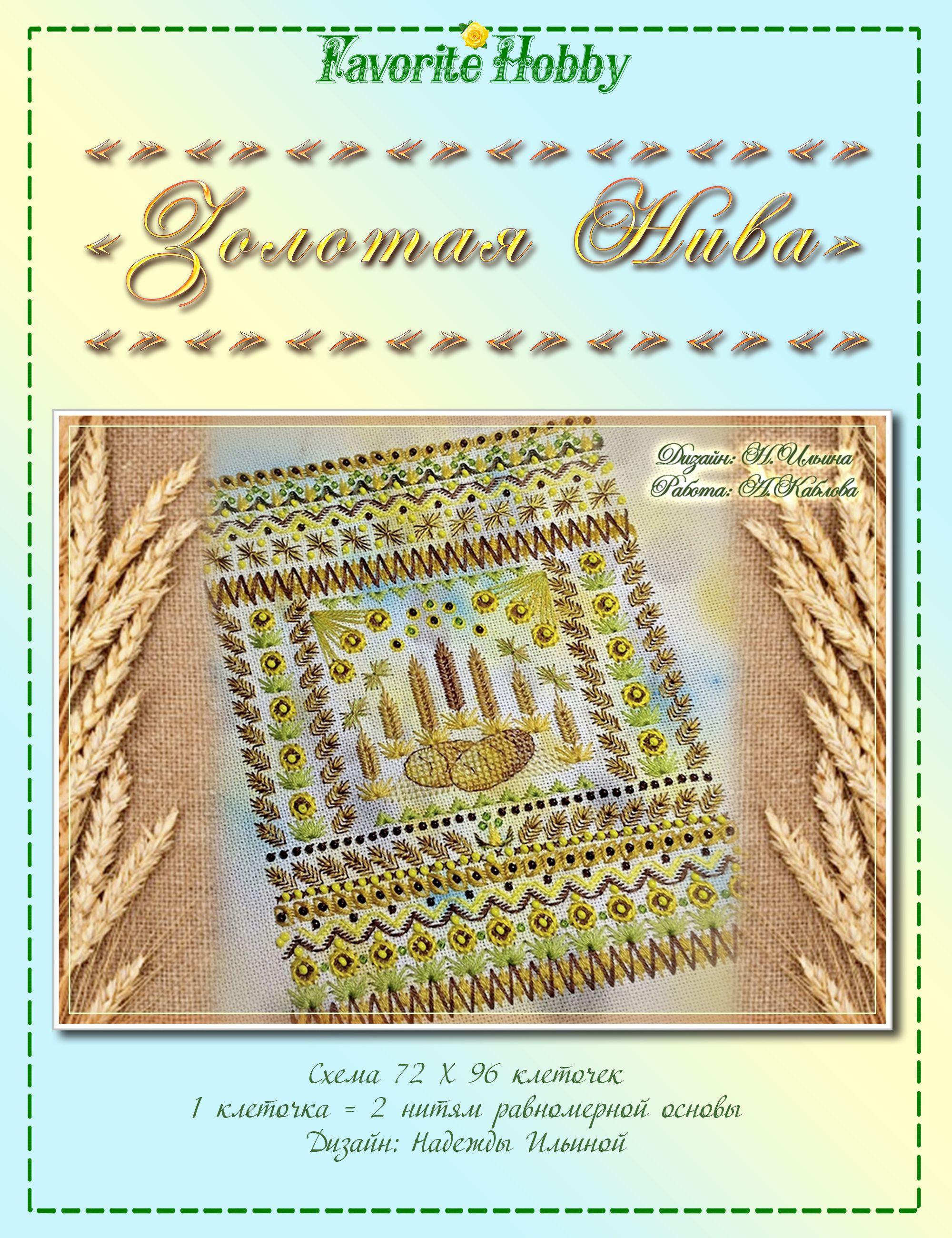 шовчики швы вышивка декоративные