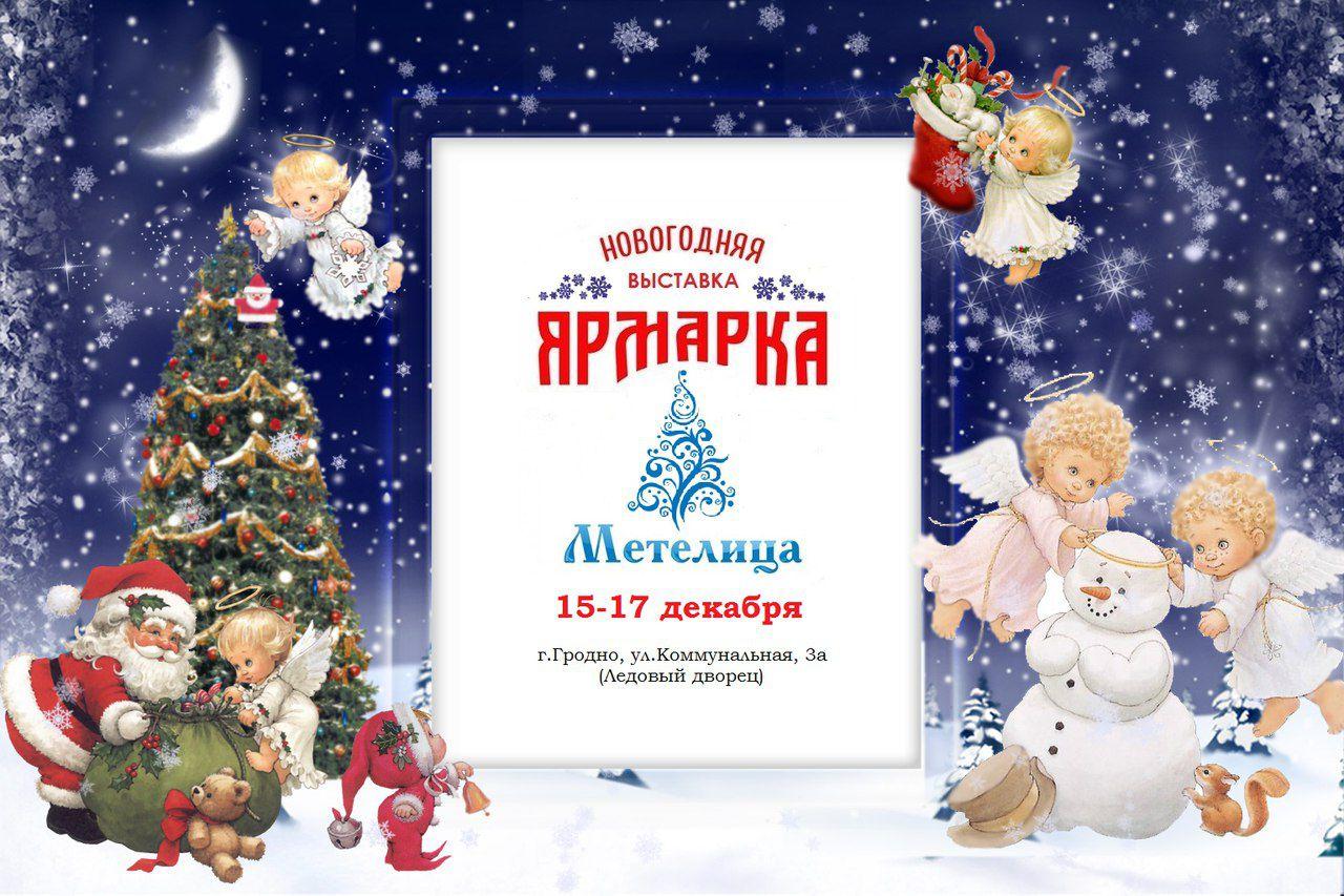 год новый ярмарка выставка мастера рукоделие подарки