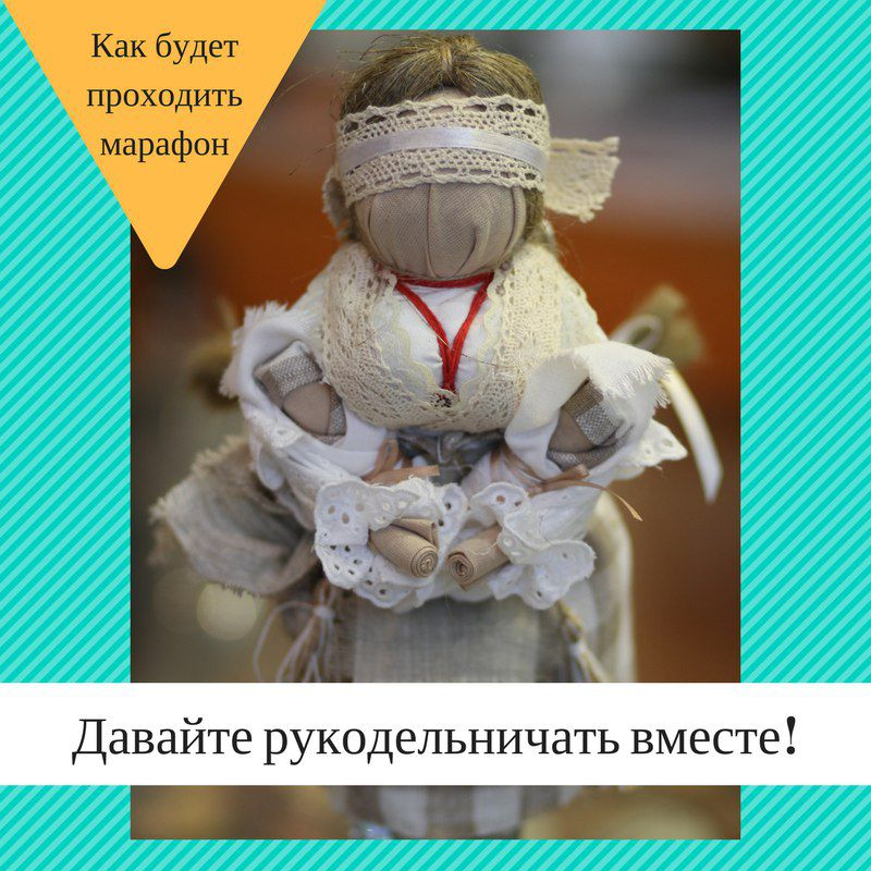 обучение мастеркласс текстиль онлайн кукла