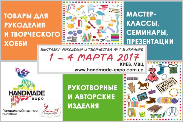 выставка рукоделие творчество