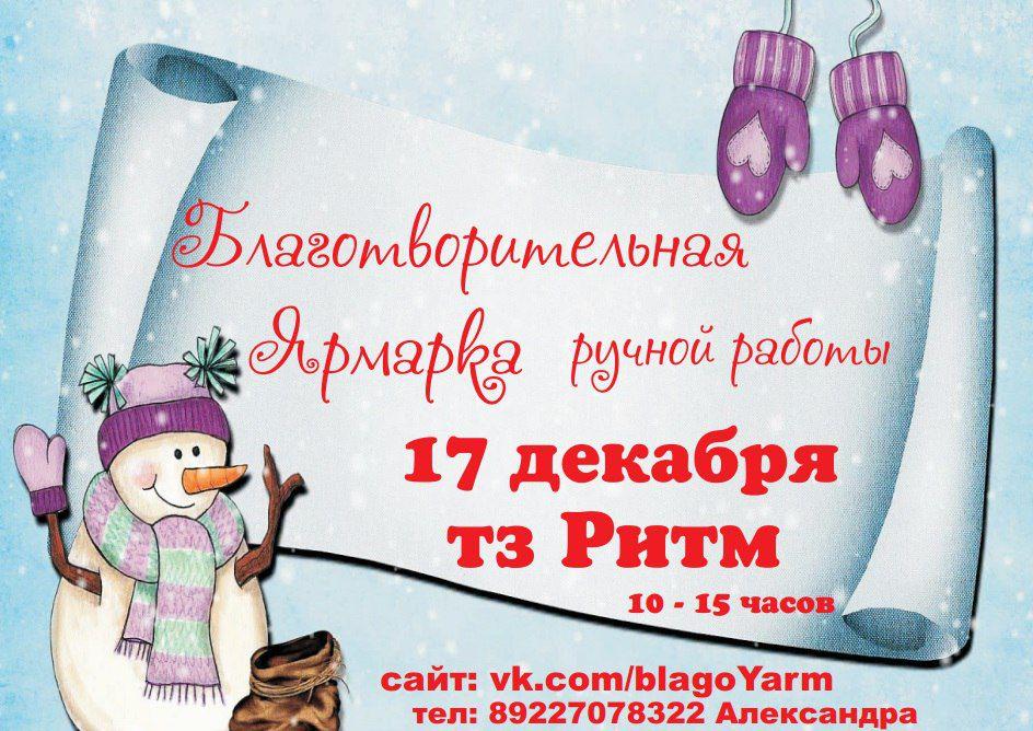 добропобедит подарки новый год