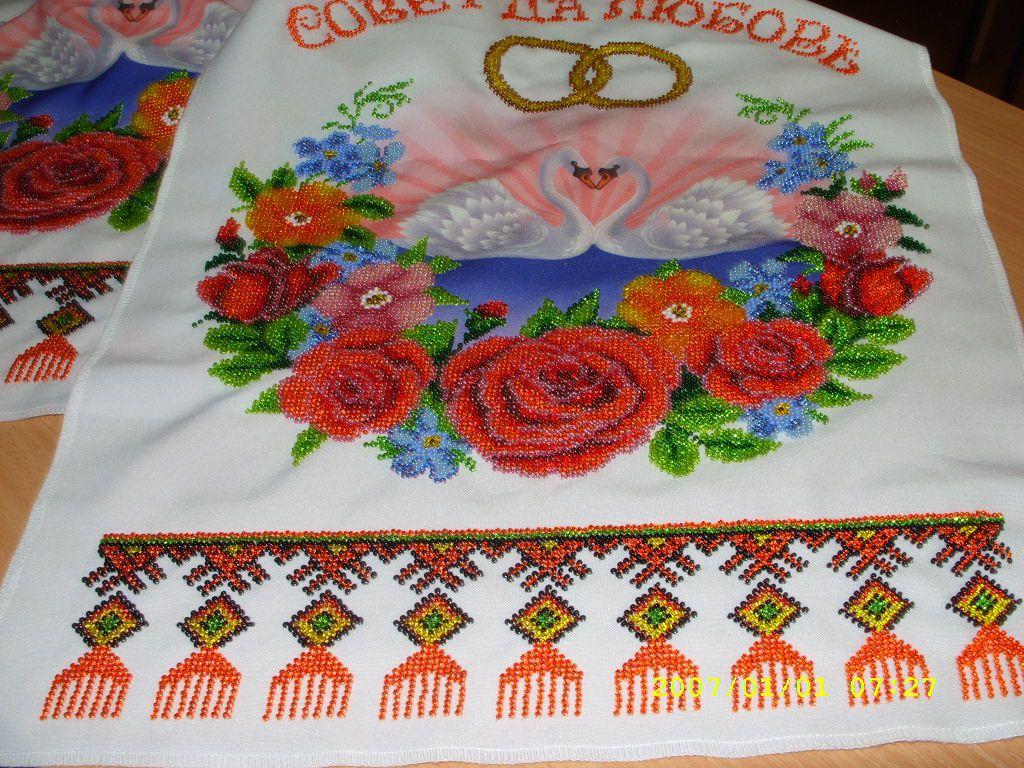 Вышивка бисером рушник свадебный