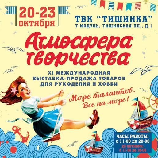 москва осень выставка хобби