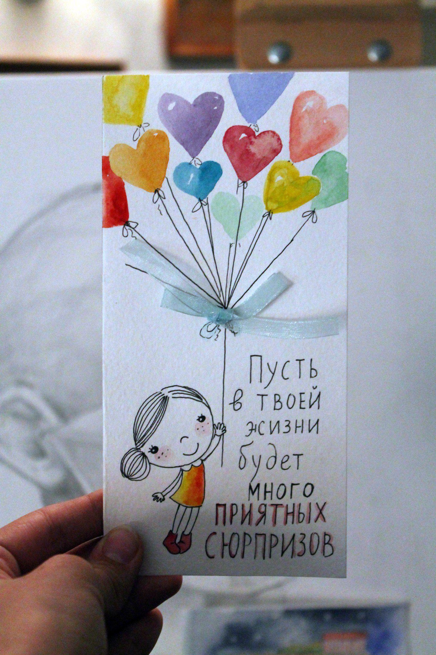подарки ручнаяработа открытки