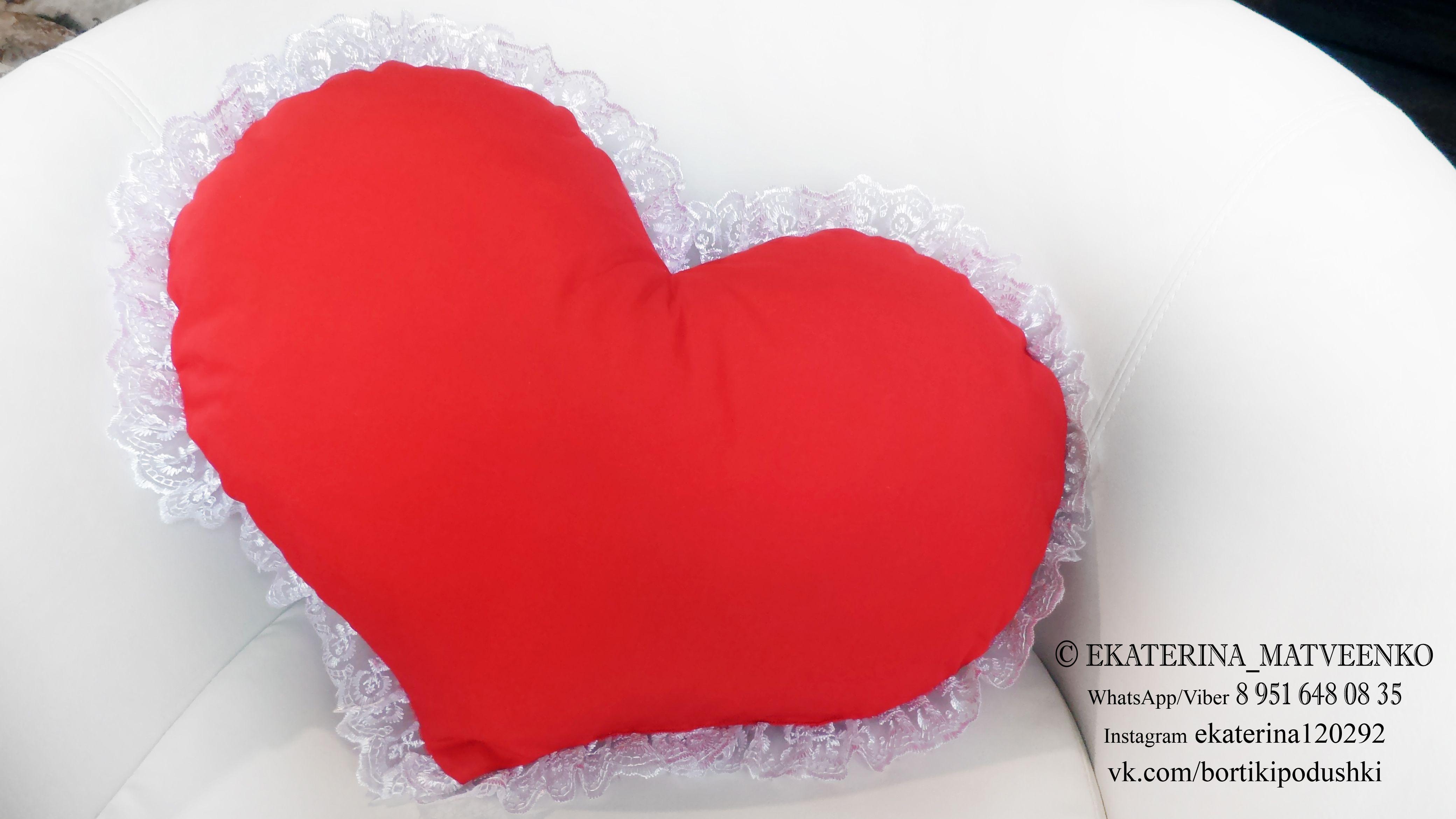 подушка подарок подушкасердце сердце деньвалентина