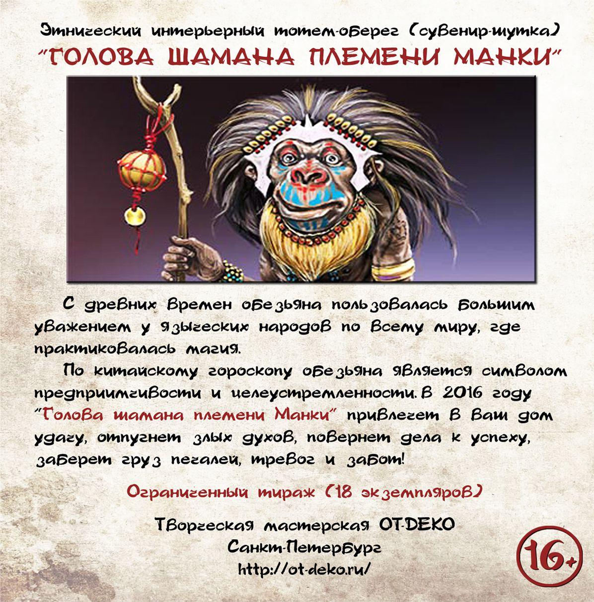 обезьяна подарок тотем оберег новогодний сувенир шаман образ мистический маска