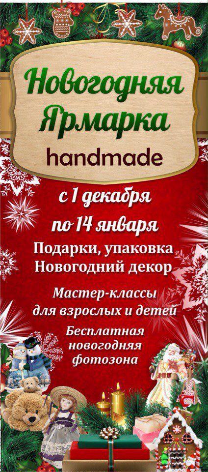 своими подарки праздники ярмарка фестиваль хендмейд руками