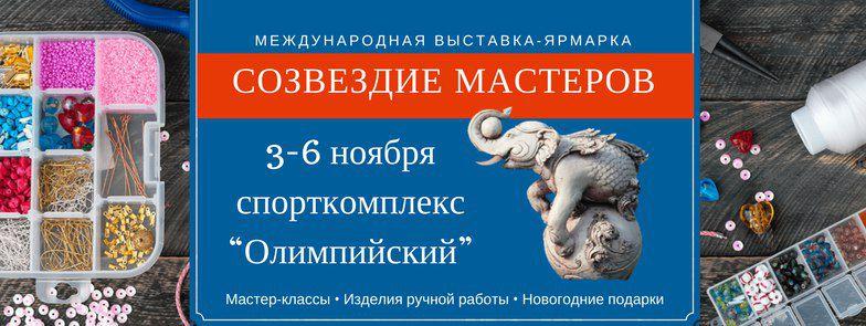 выставка рукоделие мастера хобби