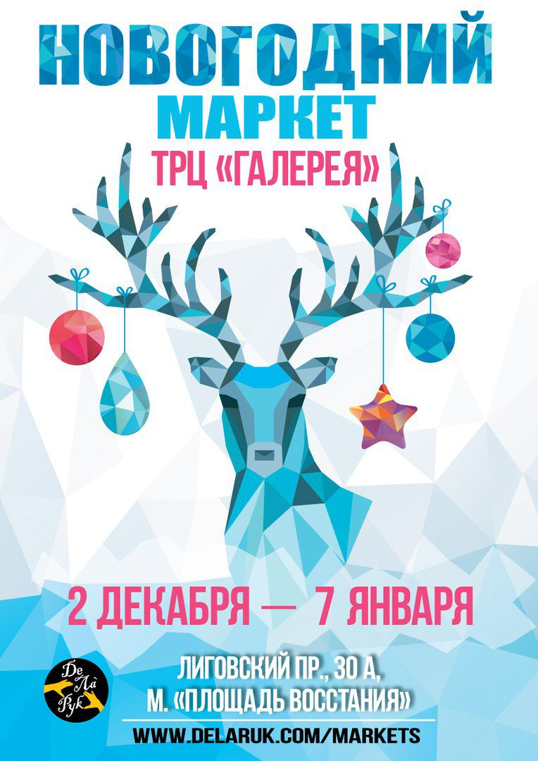 ярмарка новый выставка подарки год рождество