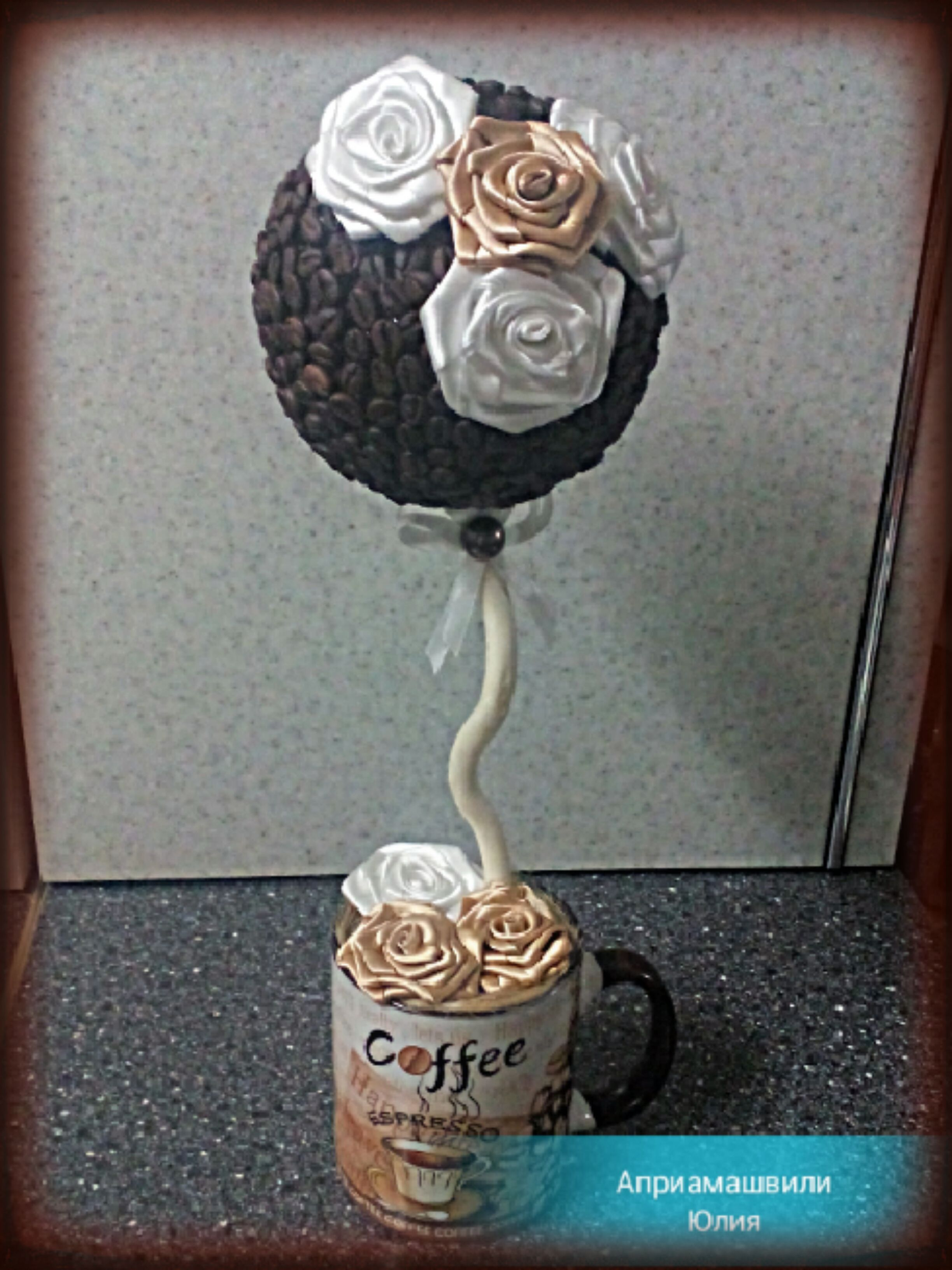 кофе интерьер топиарии кофейныепарящиечашки зернакофе кофейныедеревья