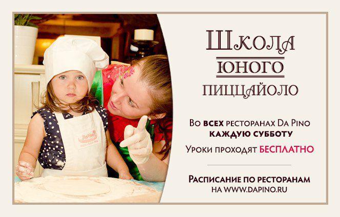 школа кухня кулинария мастеркласс дети