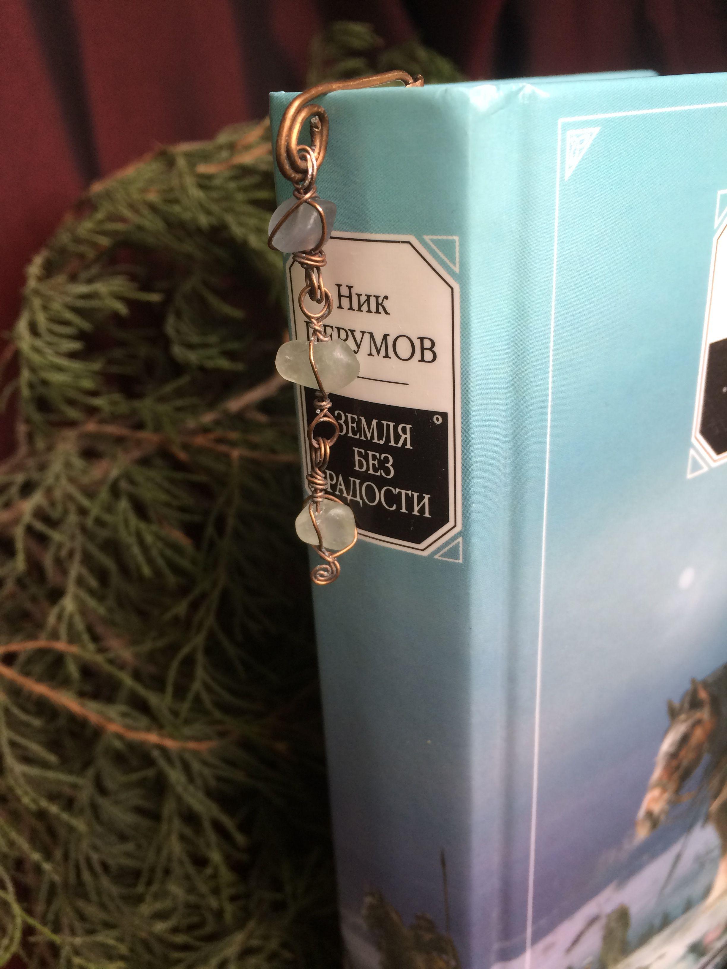 флюорит wirewrap закладка подарок