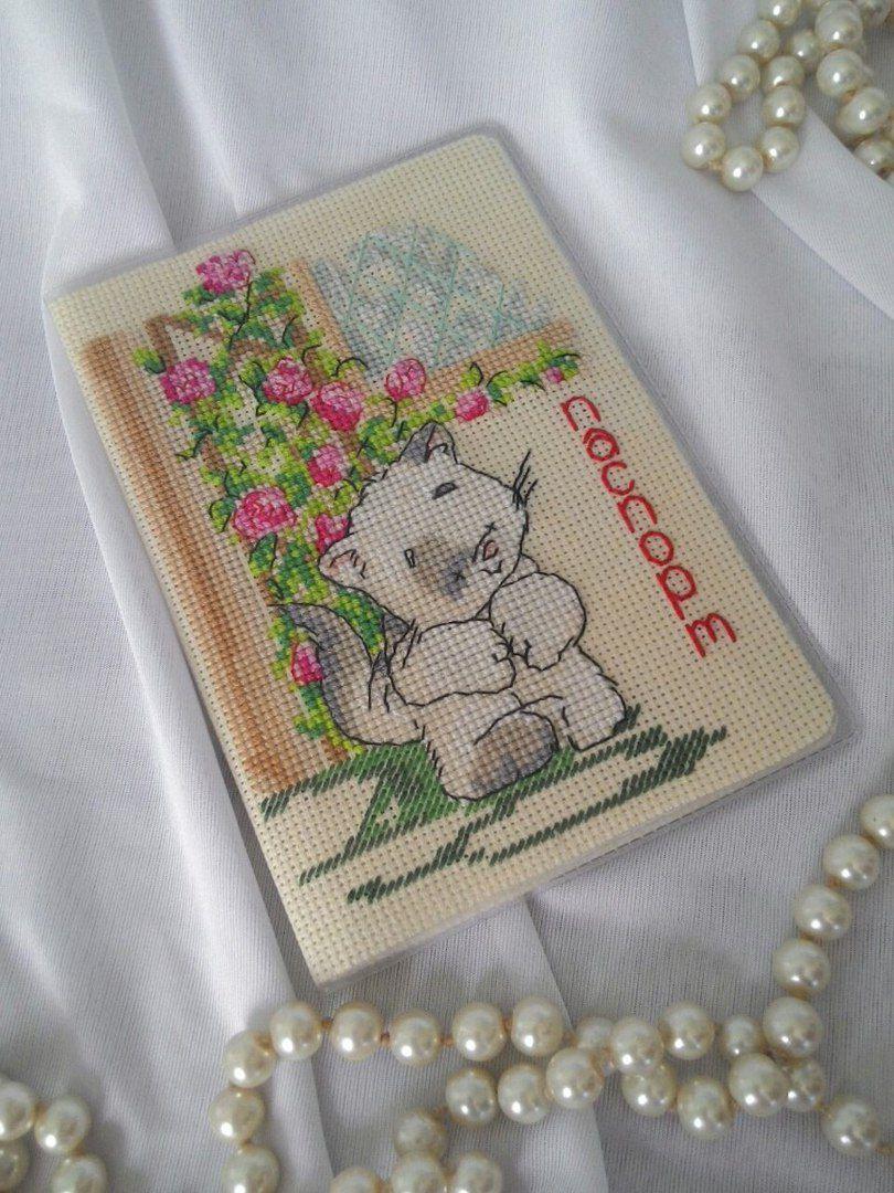 паспорт обложка котята вышивка крестиком