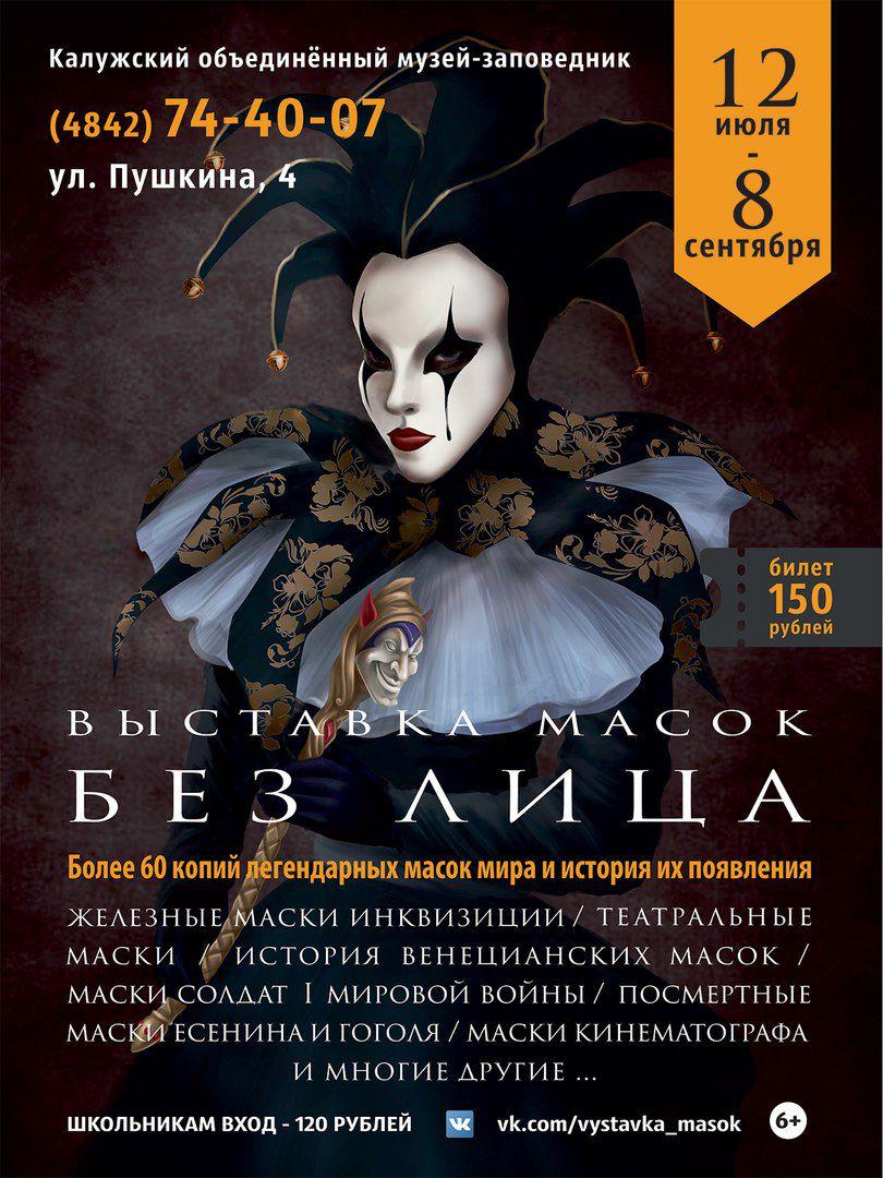 маски венецианские карнавал