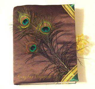 золото шоколад фотоальбом память павлин фото перо подарок
