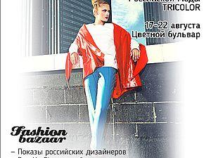 мастеров мода центр выставка-ярмарка выставка дизайн-маркет ярмарка-продажа украшения одежда дизайнерская дизайнерские дизайн москва руками своими ярмарка фестиваль