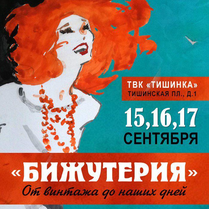 бижутерия аксессуары выставка