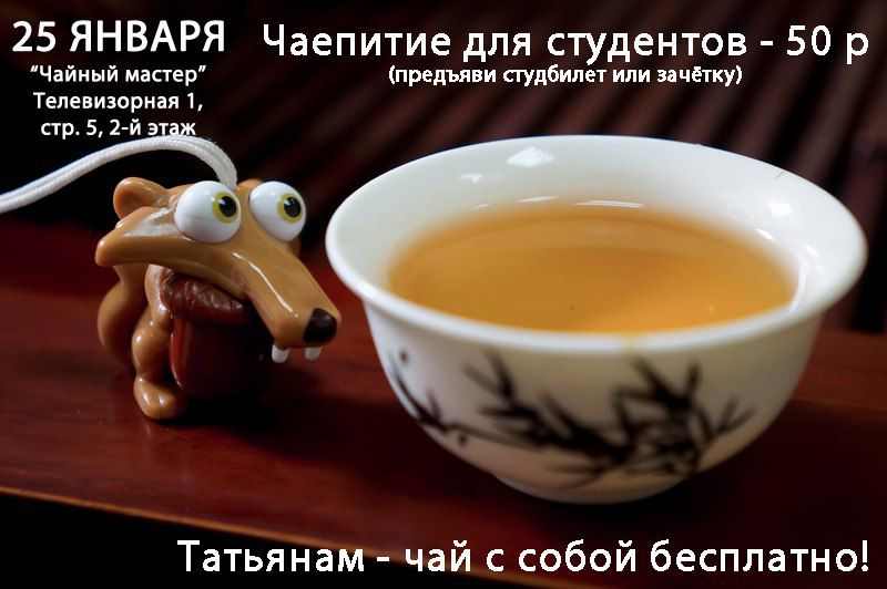 чайныймастер чайкрасноярск