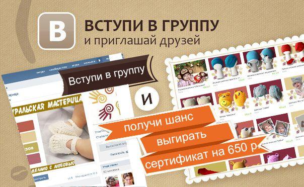 скидка вконтакте розыгрыш контакте акция приз репост сертификат в подарок