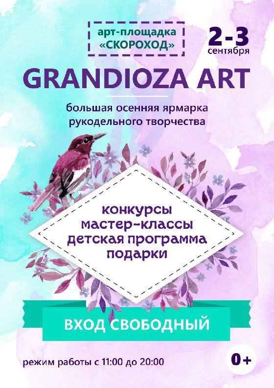 выставка рукоделие мастерство фестиваль