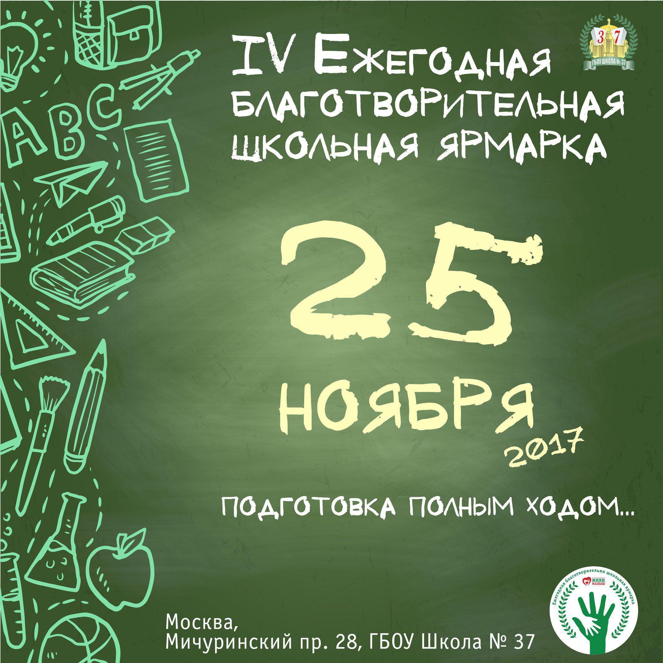 выставка школа