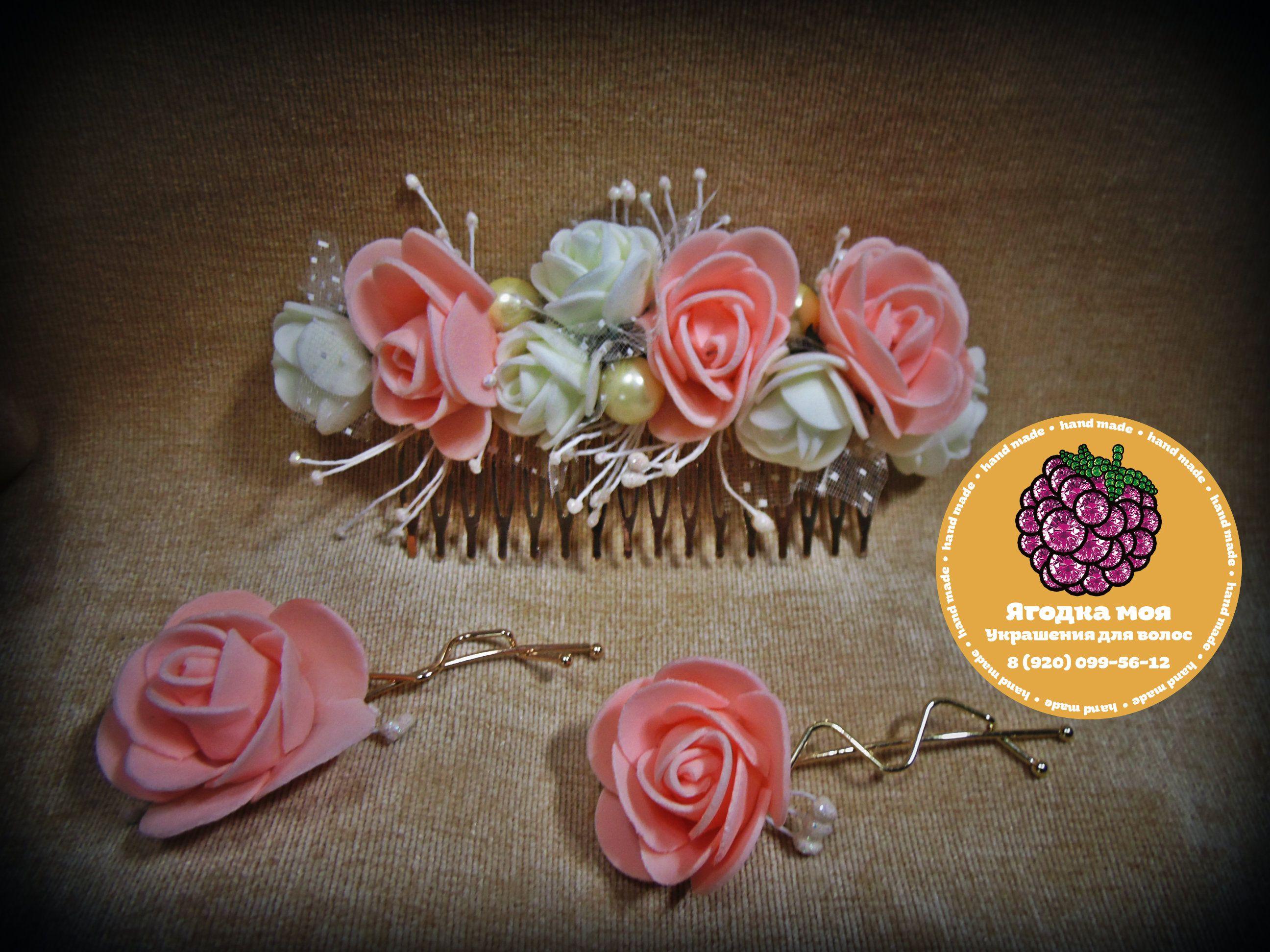 дляволос гребешок украшение фоамиран свадьба цветы невеста