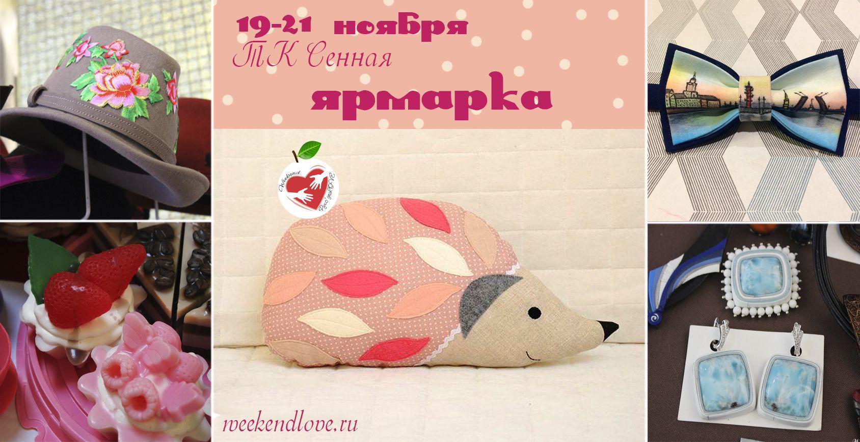 ручная_работа выставка weekend_руко'деlove спб handmade галерея_мастеров ярмарка