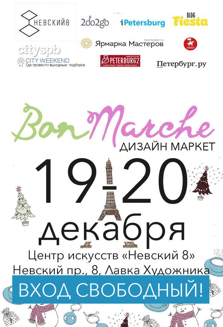 подарков выставка дизайн-маркет арт-маркет творчества ручного новогодний handmade ярмарка