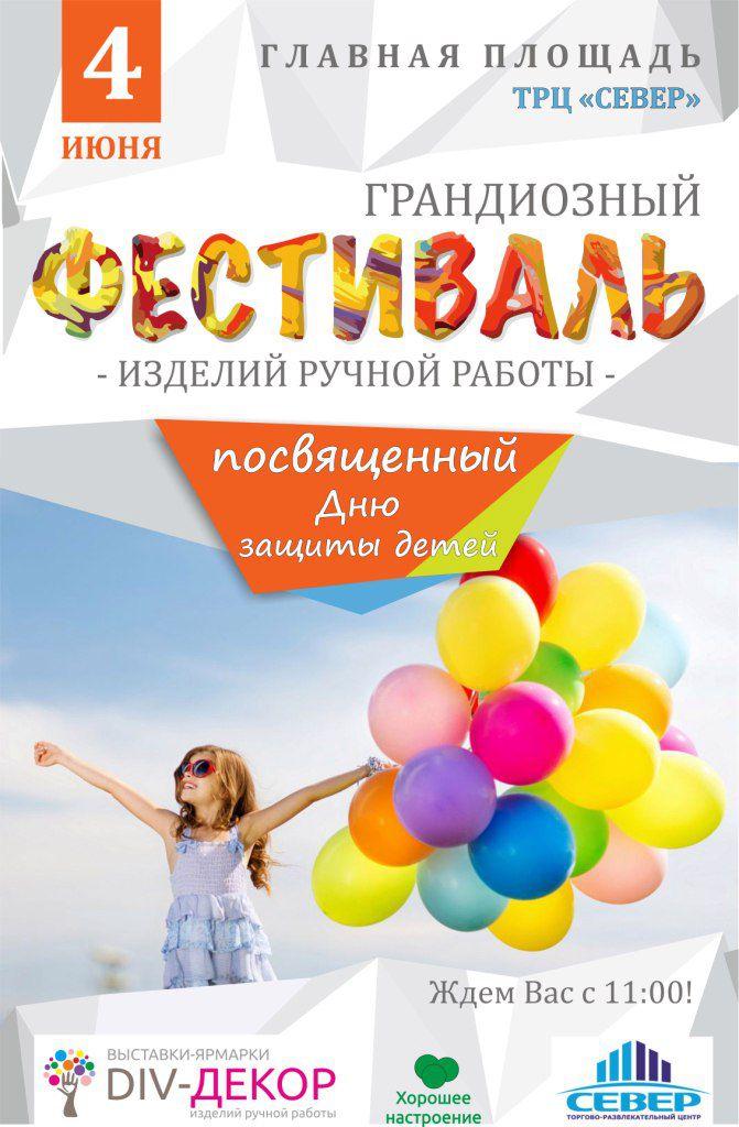 деко выставка ярмарка дети