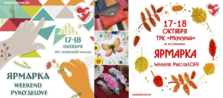 маркет ярмарка handmade галерея_мастеров weekend_руко'деlove выставка ручная_работа спб
