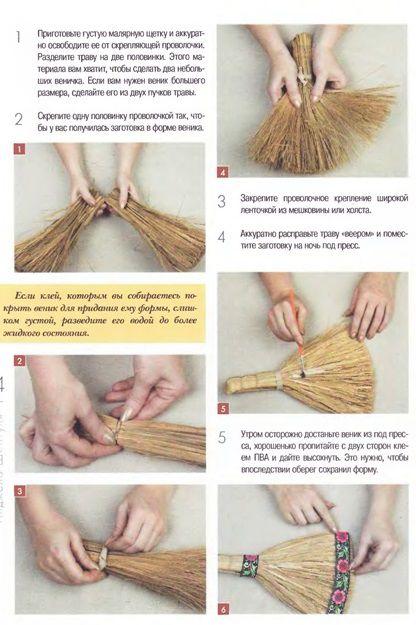 Обереги своими руками 6