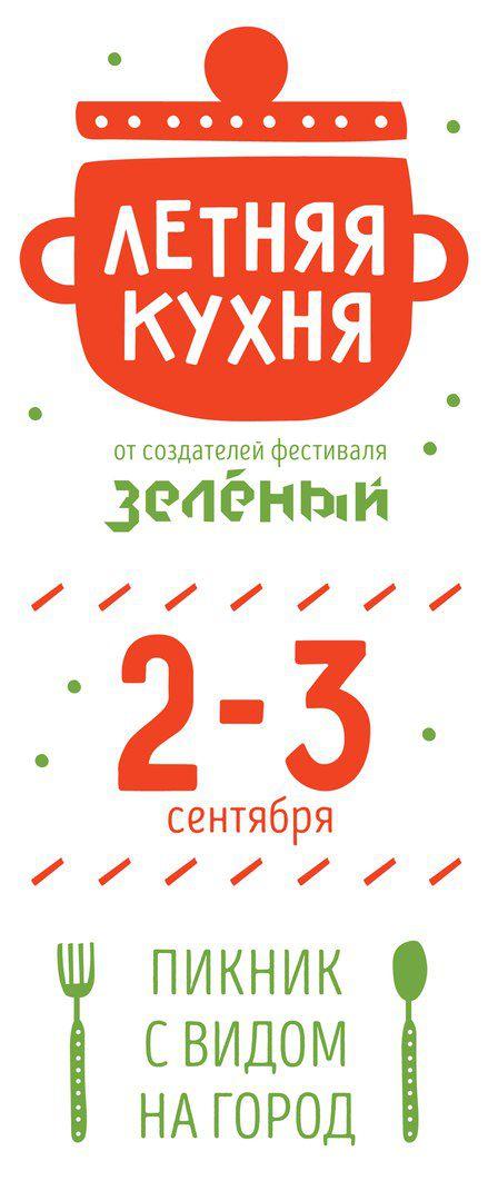 экскурсия сибирская кухня прогулка кулинария фестиваль