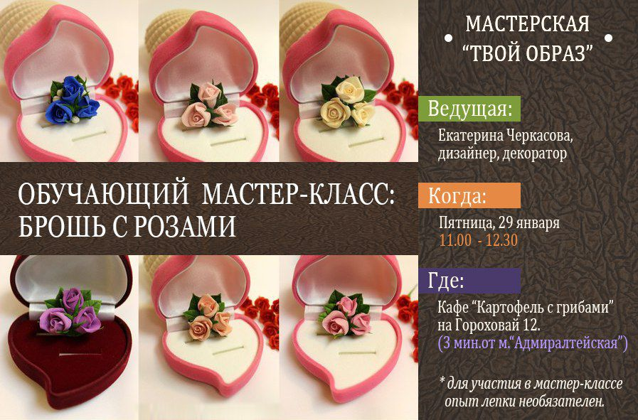 глина украшения подарки бижутерия лепка творчество цветы хэндмэйд