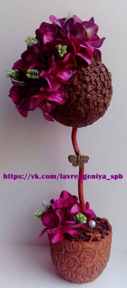 работы счастья ручной кофейный подарки праздник дерево топиарий